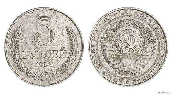 5 рублей 1958 скупка монет брянск