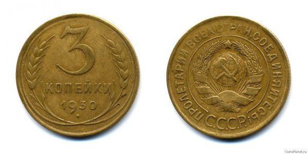 3 копеек 1930 года стоимость цены на монеты украины 2016 года каталог