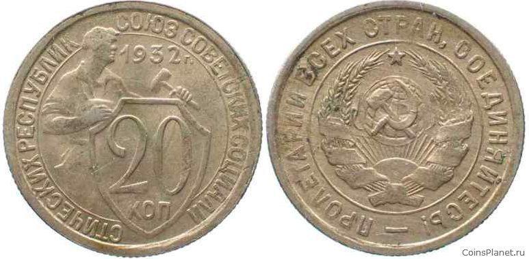 20 копеек 1932 года коробка для 19 серебряных олимпийских монет